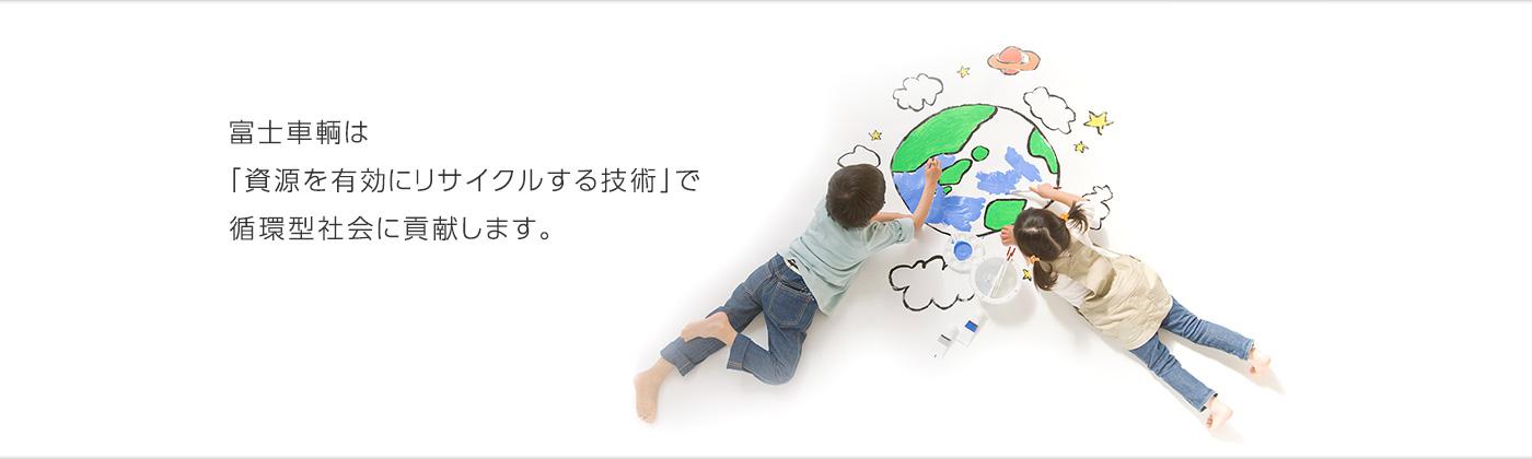 富士車輌は「資源を有効にリサイクルする技術」で循環型社会に貢献します。